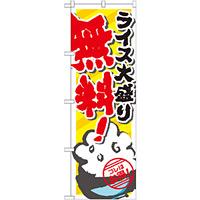 のぼり旗 ライス大盛り無料 (SNB-820)