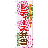 のぼり旗 レディース弁当 (SNB-828)