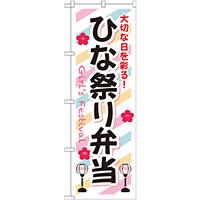 弁当のぼり旗 内容:ひな祭り弁当 (SNB-834)
