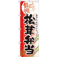 弁当のぼり旗 内容:松茸弁当 (SNB-842)