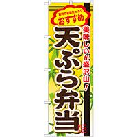 弁当のぼり旗 内容:天ぷら弁当 (SNB-850)