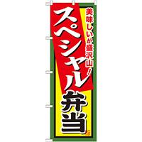 弁当のぼり旗 内容:スペシャル弁当 (SNB-857)
