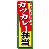 弁当のぼり旗 内容:カツカレー弁当 (SNB-860)