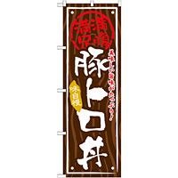 丼物のぼり旗 内容:豚トロ丼 (SNB-867)
