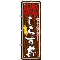 丼物のぼり旗 内容:しらす丼 (SNB-868)