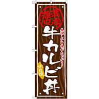 丼物のぼり旗 内容:牛カルビ丼 (SNB-872)
