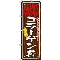 丼物のぼり旗 内容:コラーゲン丼 (SNB-873)