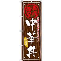 丼物のぼり旗 内容:中華丼 (SNB-874)