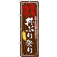 丼物のぼり旗 内容:丼ぶり祭り (SNB-877)