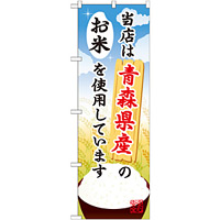 ご当地のぼり旗 青森県産のお米 (SNB-879)