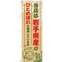 ご当地のぼり旗 岩手県産 内容:ひとめぼれ (SNB-881)