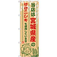 ご当地のぼり旗 宮城県産 内容:ササニシキ (SNB-886)