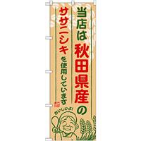 ご当地のぼり旗 秋田県産 内容:ササニシキ (SNB-889)