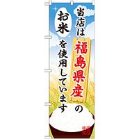 ご当地のぼり旗 福島県産 内容:お米 (SNB-892)