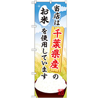 ご当地のぼり旗 千葉県産 内容:お米 (SNB-899)