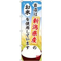 ご当地のぼり旗 新潟県産 内容:お米 (SNB-901)