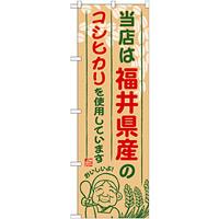 ご当地のぼり旗 福井県産 内容:コシヒカリ (SNB-908)