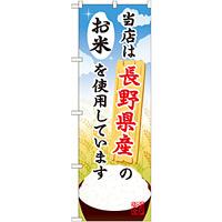 ご当地のぼり旗 長野県産 内容:お米 (SNB-909)