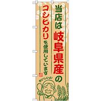 ご当地のぼり旗 岐阜県産 内容:コシヒカリ (SNB-912)