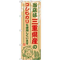 ご当地のぼり旗 三重県産 内容:コシヒカリ (SNB-916)