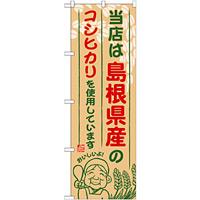 ご当地のぼり旗 島根県産 内容:コシヒカリ (SNB-926)
