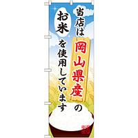 ご当地のぼり旗 岡山県産 内容:お米 (SNB-927)