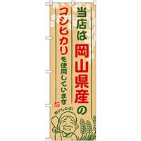 ご当地のぼり旗 岡山県産 内容:コシヒカリ (SNB-928)