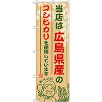 ご当地のぼり旗 広島県産 内容:コシヒカリ (SNB-930)