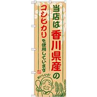 ご当地のぼり旗 香川県産 内容:コシヒカリ (SNB-936)