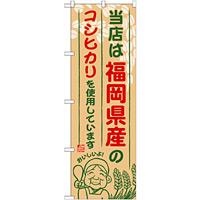 ご当地のぼり旗 福岡県産 内容:コシヒカリ (SNB-940)