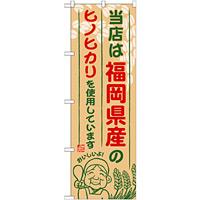 ご当地のぼり旗 福岡県産 内容:ヒノヒカリ (SNB-941)