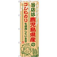 ご当地のぼり旗 鹿児島県産 内容:コシヒカリ (SNB-952)