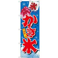 のぼり旗 かき氷 青 (32566)