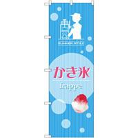 のぼり旗 かき氷 summer style (32568)