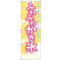 のぼり旗 ふわふわ かき氷 (32571)