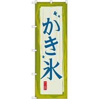 のぼり旗 かき氷 緑 (32572)