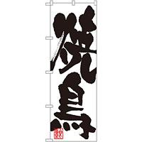 のぼり旗 焼鳥 白地 黒文字(3385)