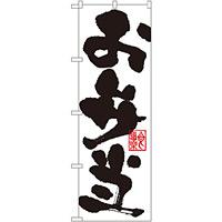 のぼり旗 お弁当 白地/黒文字 (3388)