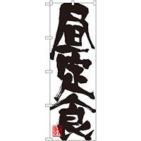のぼり旗 昼定食 白地 黒文字(3389)