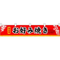 お好み焼き 販促横断幕(小) W1600×H300mm  (3400)