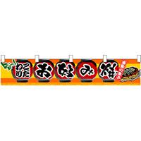 お好み焼 販促横断幕(小) W1600×H300mm  (3401)