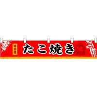 味自慢 たこ焼き 販促横断幕(小) W1600×H300mm  (3402)