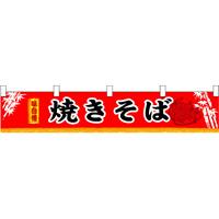 焼きそば 販促横断幕(小) W1600×H300mm  (3404)