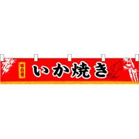 いか焼き 販促横断幕(小) W1600×H300mm  (3410)