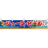 ジュース・ビール 販促横断幕(小) W1600×H300mm  (3414)