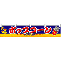 ポップコーン 販促横断幕(小) W1600×H300mm  (3417)