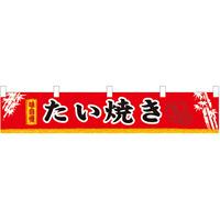 たい焼き 販促横断幕(小) W1600×H300mm  (3418)