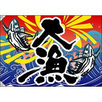 大漁 (魚2匹) 大漁旗 幅1m×高さ70cm ポンジ製 (3473)