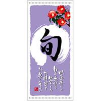 フルカラー店頭幕(懸垂幕) 旬 冬 素材:ポンジ (3485)