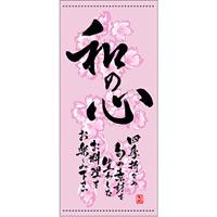 フルカラー店頭幕(懸垂幕) 和の心 春 素材:ポンジ (3488)